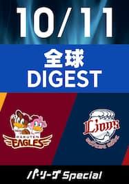 2020/10/11 楽天 VS 西武