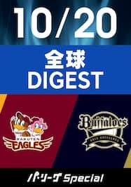 2020/10/20 楽天 VS オリックス