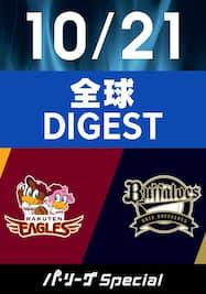 2020/10/21 楽天 VS オリックス