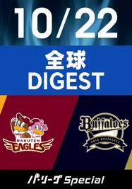 2020/10/22 楽天 VS オリックス