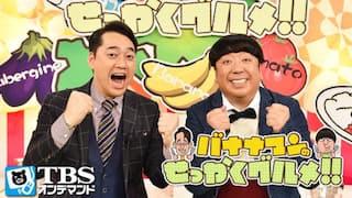 バナナマンのせっかくグルメ!!|毎週(日)18:30放送