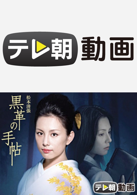 松本清張 黒革の手帖【テレ朝動画】