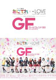 あにてれ×=LOVE ステージプロジェクト「ガールフレンド(仮)」