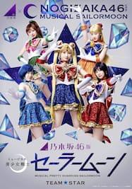 乃木坂46版 ミュージカル「美少女戦士セーラームーン」【Team STAR】