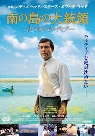 南の島の大統領 -沈みゆくモルディブ-
