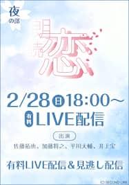 Story Teller「朗読・恋」【夜の部】