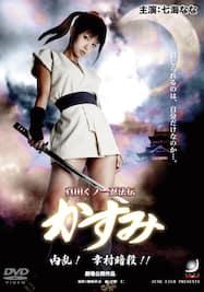 真田くノ一忍法伝 かすみ 内乱!幸村暗殺!!