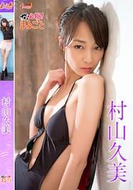必撮!まるごと☆村山久美