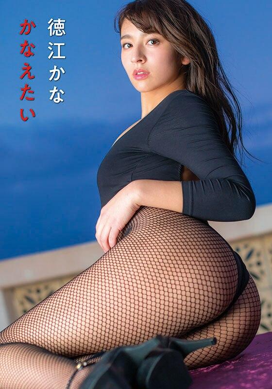 かなえたい/徳江かな