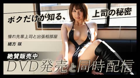 DVD発売と同時配信の完全新作!絶賛販売or予約販売CHU★