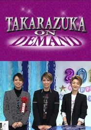 TAKARAZUKA NEWS Pick Up #513「★★★(三ツ星)同窓会」~2017年1月 お正月スペシャルより~