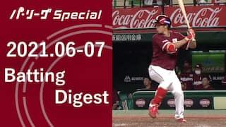 2021.06-07 小深田 大翔 Batting Digest