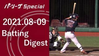 2021.08-09 島内 宏明 Batting Digest