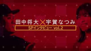 田中将大×宇賀なつみSPインタビューVol.2