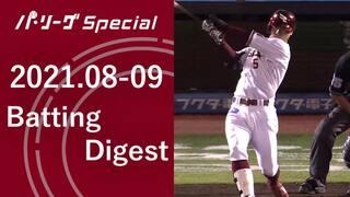 2021.08-09 茂木 栄五郎 Batting Digest