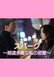 KBSドラマスペシャル2019「スパーク~前途多難な私の恋愛~」