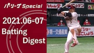 2021.06-07 浅村 栄斗 Batting Digest