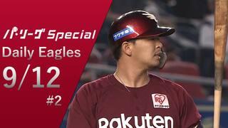 浅村栄斗選手の第11号ホームラン!Daily Eagles[2021/9/12 #2]