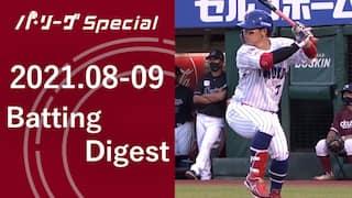 2021.08-09 鈴木 大地 Batting Digest