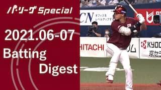 2021.06-07 辰己 涼介 Batting Digest