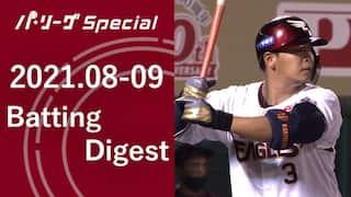 2021.08-09 浅村 栄斗 Batting Digest