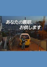 KBSドラマスペシャル2019「あなたの最期、お供します」
