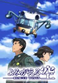 よみがえる空 -RESCUE WINGS-