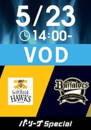 2021/5/23 14:00 ソフトバンク VS オリックス