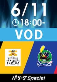 2021/6/11 18:00 ソフトバンク VS ヤクルト