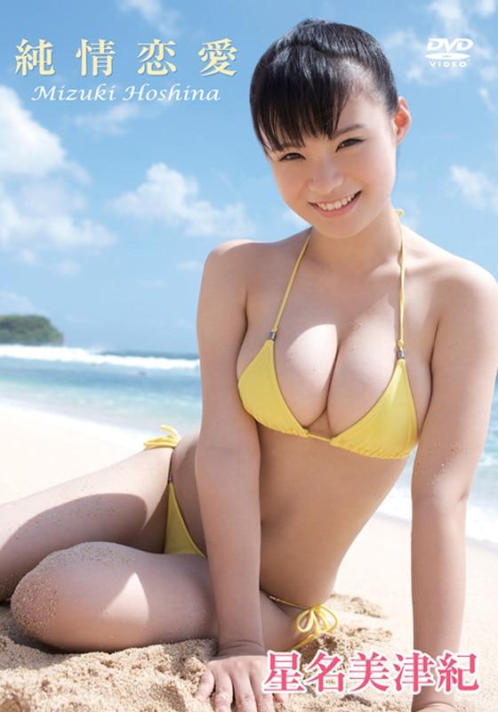 星名美津紀「純情恋愛」