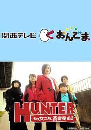 HUNTER~その女たち、賞金稼ぎ~【関西テレビおんでま】