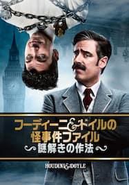 フーディーニ&ドイルの怪事件ファイル ~謎解きの作法~