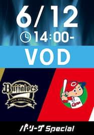 2021/6/12 14:00 オリックス VS 広島