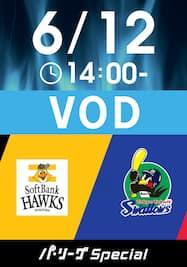 2021/6/12 14:00 ソフトバンク VS ヤクルト