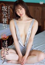 よりぴにおまかせ!/坂元誉梨