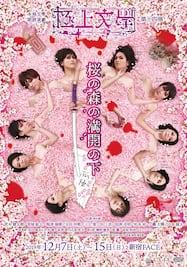 本格文學朗読演劇 極上文學 第14弾『桜の森の満開の下~孤独~』