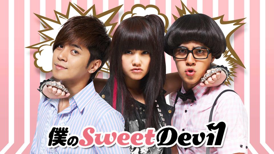 僕のSweet Devil
