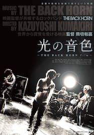 光の音色-THE BACK HORN Film-