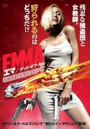 エマ デッド・オア・キル/EMMA