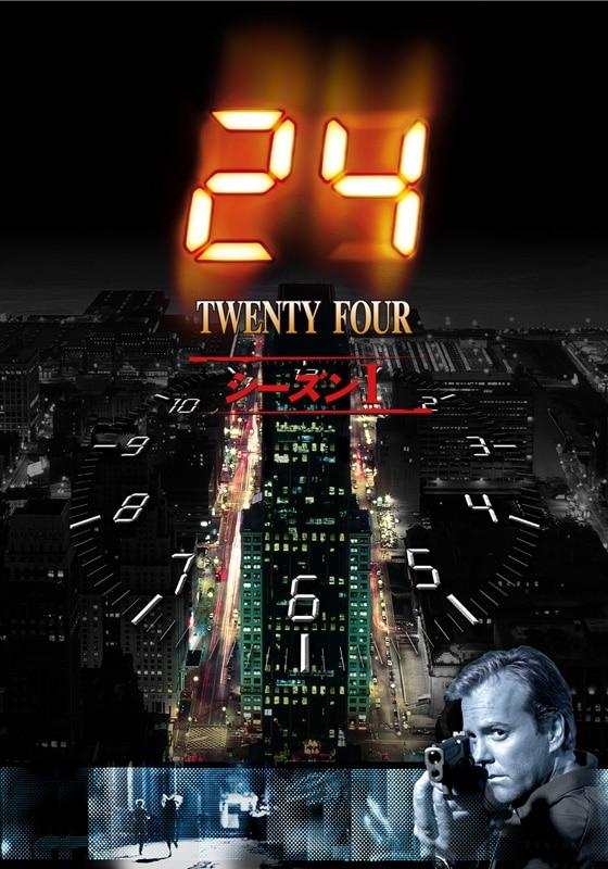 24 -TWENTY FOUR- シーズンI