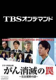 ドラマ特別企画「がん消滅の罠~完全寛解の謎~」【TBSオンデマンド】