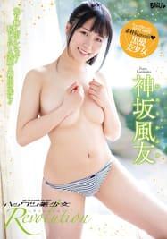 ハックツ美少女 Revolution/神坂風友