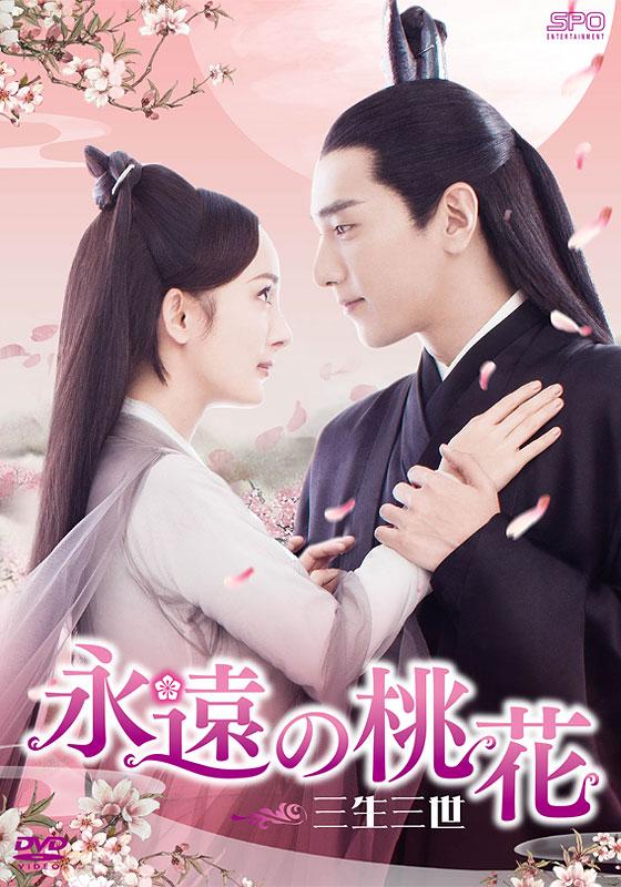永遠の桃花~三生三世~