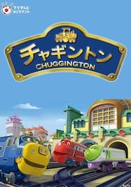 チャギントン(シーズン1)【FOD】