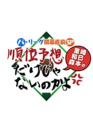 パ・リーグ開幕直前SP!里崎・和巳・森本の『順位予想だけじゃないのかよ!』