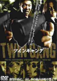 TWIN GANG
