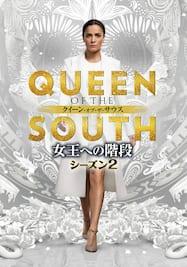 クイーン・オブ・ザ・サウス ~女王への階段~ シーズン2