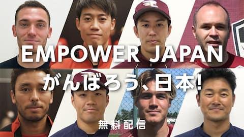 「EMPOWER JAPAN がんばろう、日本!」