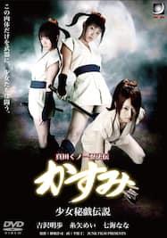 真田くノ一忍法伝 かすみ 少女秘戯伝説