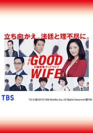 グッドワイフ【TBSオンデマンド】